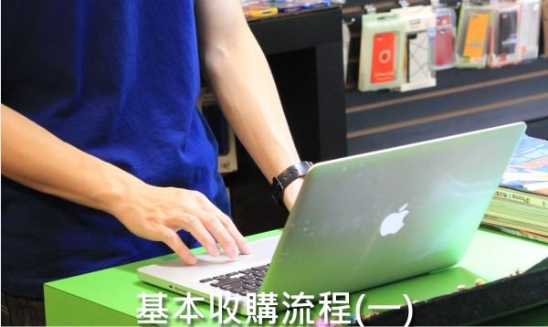 台中3c收購,台南3c收購,高雄3c收購 – 二手3c收購 必看攻略!