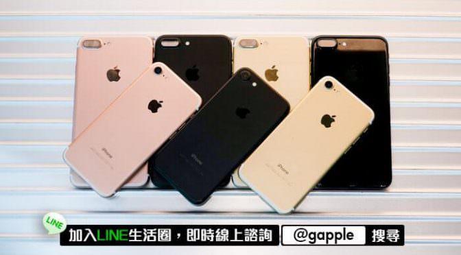 全新手機收購價格 | 青蘋果參考手機回收價格表(2018.5.11)