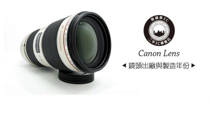 Canon鏡頭出廠與製造年份&二手鏡頭買賣注意事項