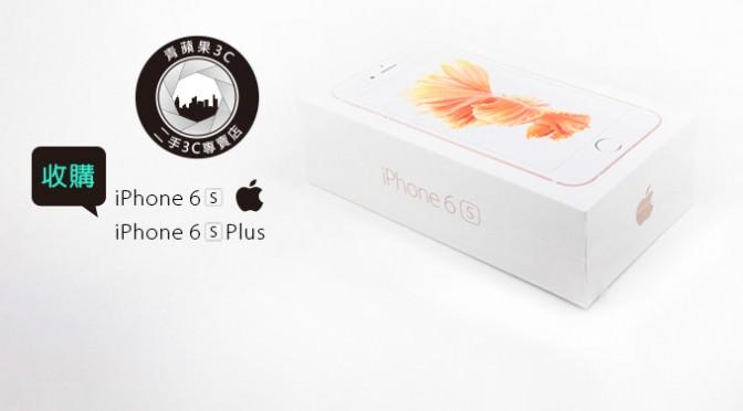 今天,我有一隻全新(全新品)(全新未拆)手機?【收購手機】-推薦青蘋果3C-台北,台中,台南,高雄實體專賣店